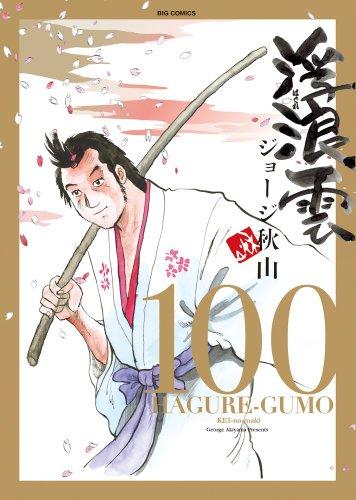 浮浪雲(はぐれぐも) 100 (ビッグコミックス)