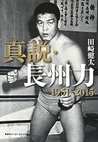 真説・長州力 1951‐2015
