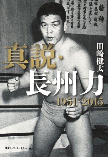 真説・長州力1951‐2015