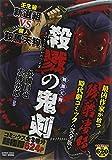 殺戮の鬼剣(おにつるぎ) 鞍馬天狗 (バンブーコミックス)