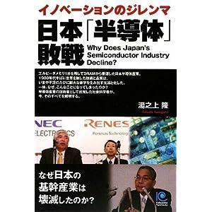 日本「半導体」敗戦 (光文社ペーパーバックス)