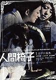 ������å����� �ʹְػ� [DVD]
