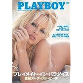 Playboy プレイメイト・イン・パラダイス / 金髪ヌーディスト・ビーチ [DVD]