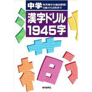 中学漢字ドリル1945字 ... : 漢字 ドリル 中学 : 中学