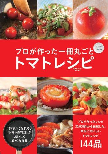 プロが作った一冊丸ごとトマトレシピ (東京カレンダーMOOKS)