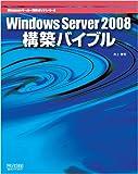 Windows Server 2008構築バイブル (Windowsサーバー構築ガイドシリーズ)