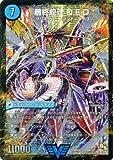 デュエルマスターズ 龍波動空母 エビデゴラス/最終龍理 Q.E.D.+(銀)(ビクトリーレア)/暴龍ガイグレン(DMR14))/ ドラゴン・サーガ/シングルカード