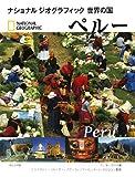 ペルー (ナショナルジオグラフィック世界の国)