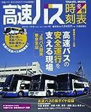 高速バス時刻表 2013~14年冬・春号 (トラベルムック)