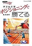 現役発ゲームのツボ ダブルスはポジショニングで勝てる (GAKKEN SPORTS BOOKS)