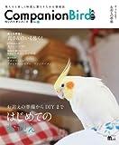コンパニオンバード No.21: 鳥たちと楽しく快適に暮らすための情報誌 (SEIBUNDO Mook)