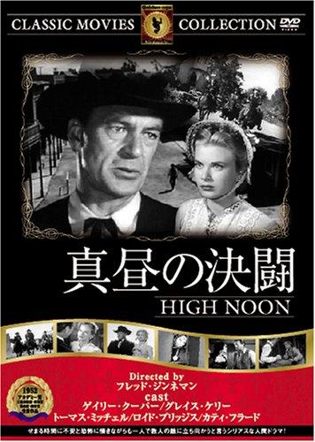 真昼の決闘 [DVD] FRT-031
