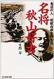 名将秋山好古―鬼謀の人・前線指揮官の生涯