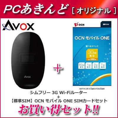 PCあきんど オリジナルセットシムフリー 3G Wi-Fiルーター+標準SIMOCN モバイル ONE SIMカードセット AWR-100TK-T0003669