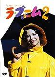 ラ・ブーム2[DVD]