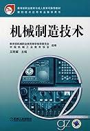 教育部职业教育与成人教育司推荐教材 数控技术应用专业教学用书 机械制造技术读后感 评论