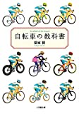 自転車の教科書 (小学館文庫 た 32-1)