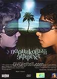 Greenhouse Effect (Parnikovy Effekt) - with ENGLISH subtitles