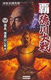 覇・徳川大戦: 信長・信貴山に死す! (歴史群像新書)