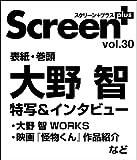 SCREEN +  vol.30  表紙・巻頭/大野智