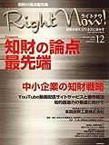 Right NOW (ライトナウ) ! 2006年 12月号 [雑誌]