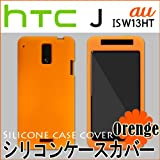 hTC J ISW13HT用 : シリコン ケース カバー : オレンジ