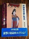 中国春宮画の魅惑 (エロティシズムの美術史)