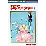 ときめきのシルバー・スター 前編 (りぼんマスコットコミックス)