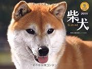 柴犬 (ヤマケイカレンダー2014 Yama-Kei Calendar 2014)