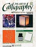 趣味のカリグラフィーレッスン 2014年 8/27号 [分冊百科]