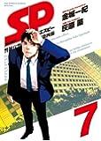 SP 7―警視庁警備部警護課第四係 (BIG SPIRITS COMICS SPECIAL)