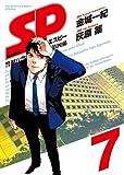 SP 7 (ビッグ コミックス〔スペシャル〕)