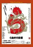 ら抜きの殺意 [DVD]