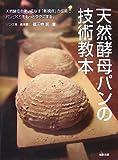 天然酵母パンの技術教本—天然酵母を使いこなす「新視点」の技術で、パンづくりをもっとラクにする。