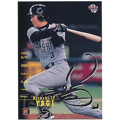 BBM 2001 プロ野球カード 575 [黒サイン] 八木裕