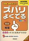 中間・期末テストズバリよくでる東京書籍地理 (中間・期末テスト ズバリよくでる)