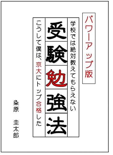 【パワーアップ版】学校では絶対教えてもらえない受験勉強法~こうして僕は、京大にトップ合格した~