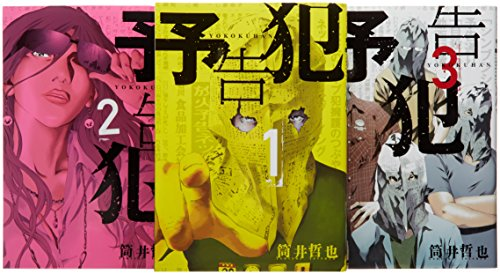 予告犯 コミック 全3巻完結セット