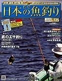 週刊 日本の魚釣り 2013年 5/8号 [分冊百科]