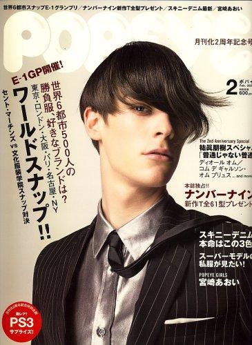 POPEYE (ポパイ) 2007年 02月号 [雑誌]