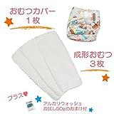(ミルキーウェイ)milkyway 布おむつ お試しセット アルカリウォッシュ50g付 成形 3枚 カバー はたらくくるま