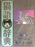 猫語辞典 / セツコ・山田 のシリーズ情報を見る