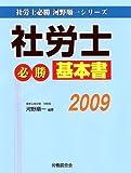 社労士必勝基本書2009 (社労士必勝 河野順一シリーズ)