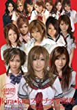 kira☆kiraフェラチオ学園祭 kira☆kira キラキラ [DVD]
