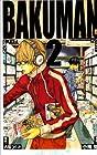 バクマン。 第2巻 2009年03月04日発売