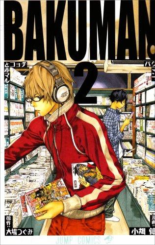 バクマン。 2 (ジャンプ・コミックス)