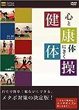 心と体にきく健康体操 [DVD]