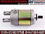 Tokutoyo(トクトヨ) ヤマハ マジェスティ250(4HC,SG03J)/マグザム用 スターティング(セル)モーター