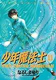 少年魔法士 (11) (ウィングス・コミックス)