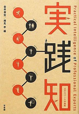 実践知 = Practical Intelligence of Professional Experts